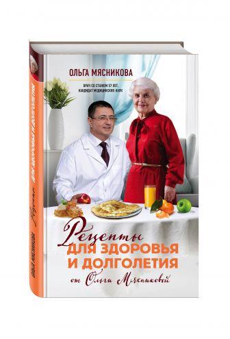 Мясникова О.А. - Рецепты для здоровья и долголетия от Ольги Мясниковой обложка книги
