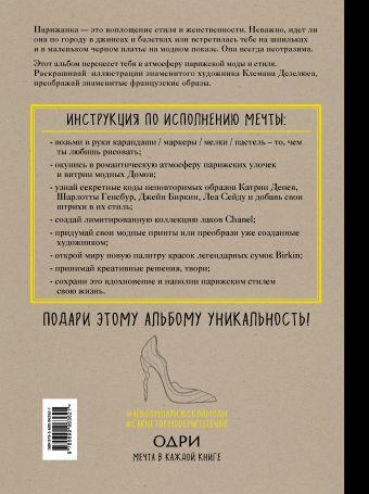 Парижанка. Альбом для раскрашивания Клеман Дезелюс