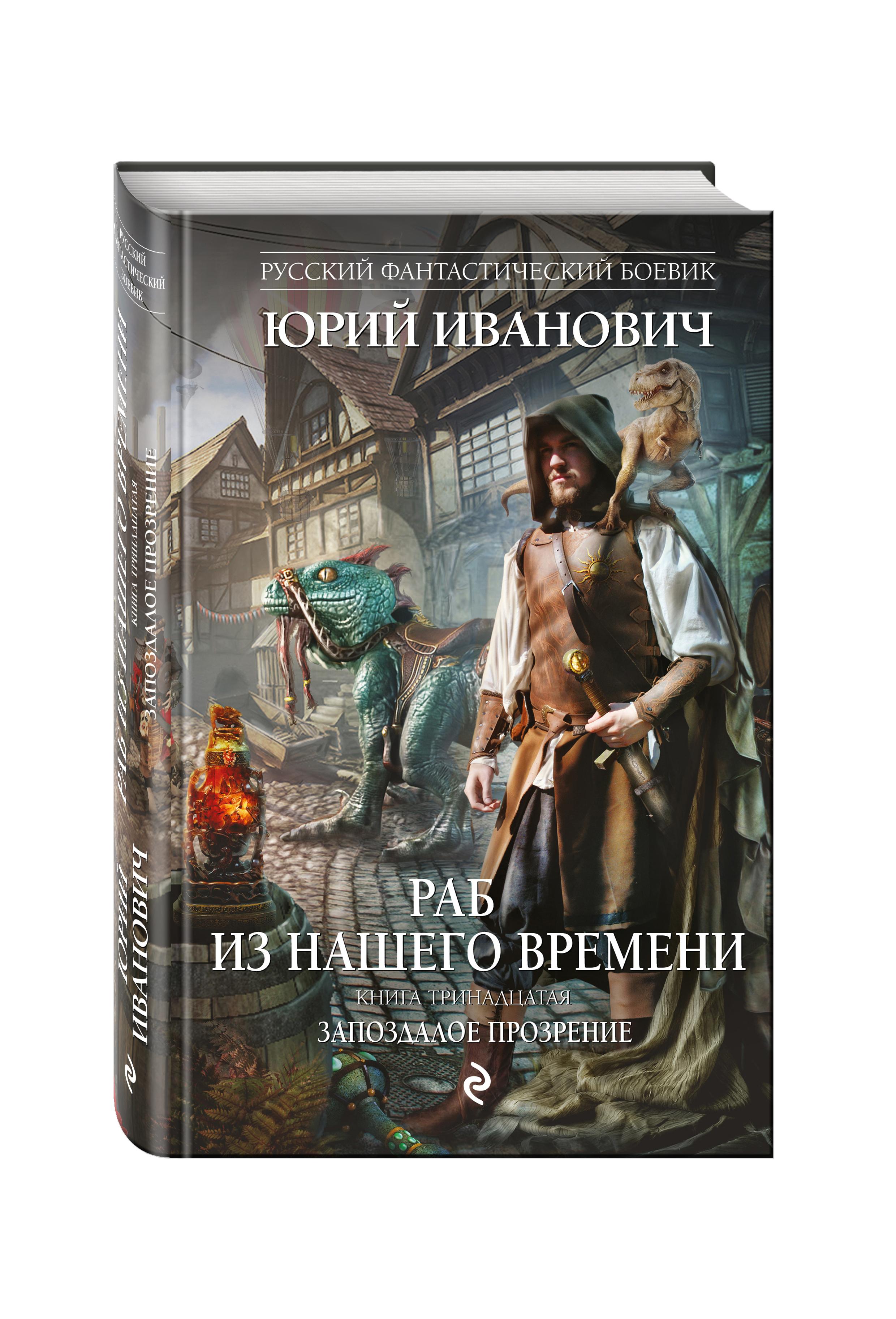 Юрий Иванович Раб из нашего времени. Книга тринадцатая. Запоздалое прозрение