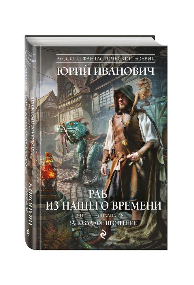 Юрий Иванович - Раб из нашего времени. Книга тринадцатая. Запоздалое прозрение обложка книги