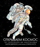 Дженкинс М. - Открываем космос. От телескопа до марсохода' обложка книги