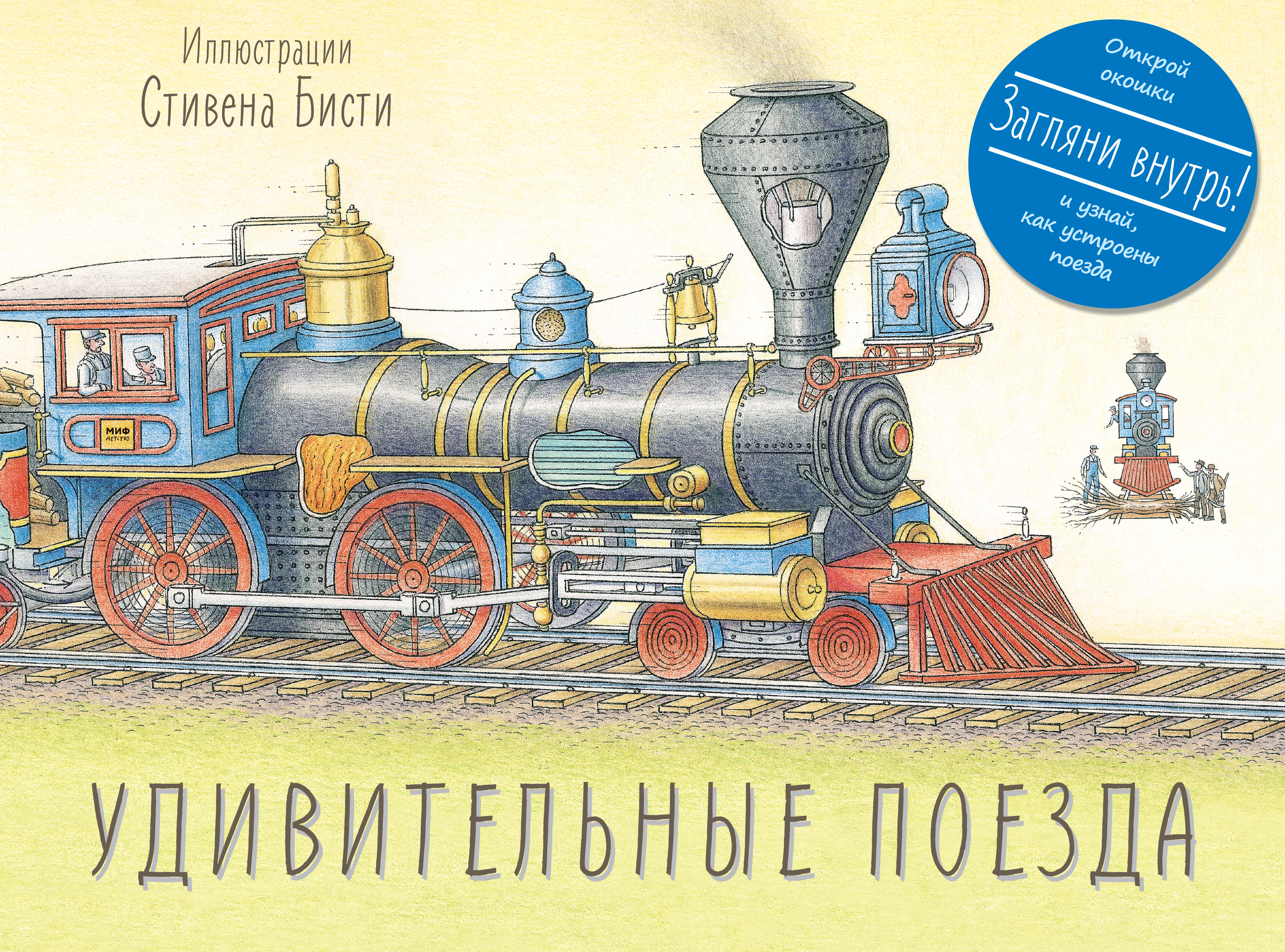 Стивен Б. Удивительные поезда куплю трубу б у1220х14 газовую
