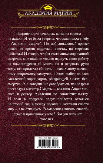 Академия смертей. Учеба до гроба Ольга Пашнина, Валерия Тишакова