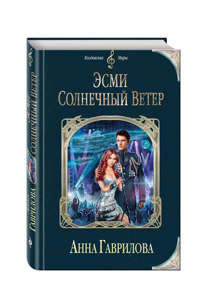 Анна Гаврилова - Эсми Солнечный Ветер обложка книги