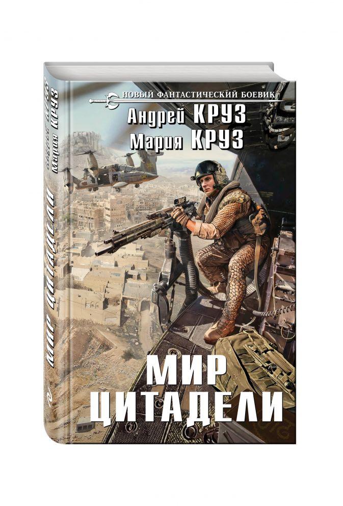 Андрей Круз, Мария Круз - Мир Цитадели обложка книги
