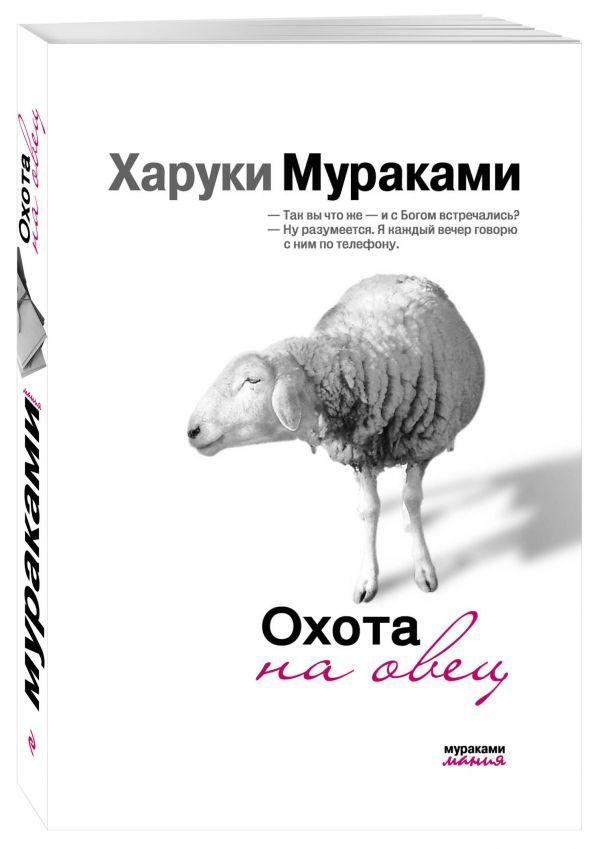 Мураками Харуки Охота на овец