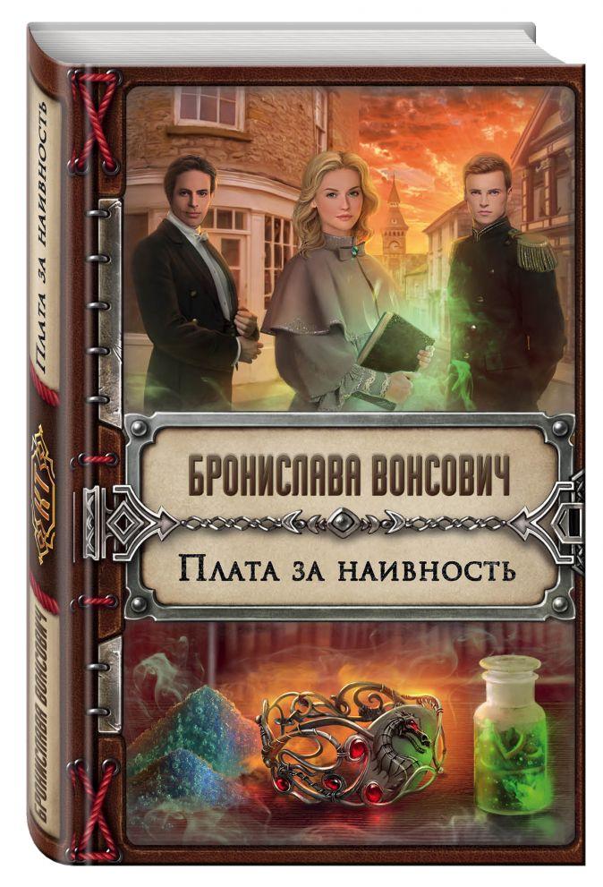 Бронислава Вонсович - Плата за наивность обложка книги