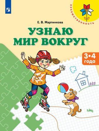 """Мартинкова Е.В - Мартинкова. Узнаю мир вокруг. 3-4 года. / УМК """"Преемственность"""" обложка книги"""