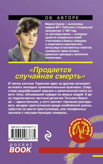 Продается случайная смерть Марина Серова