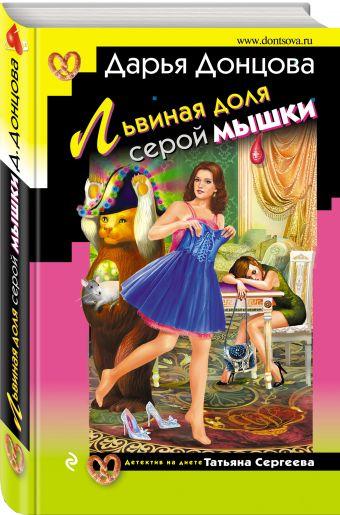 Львиная доля серой мышки Донцова Д.А.