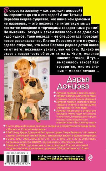 Львиная доля серой мышки Дарья Донцова