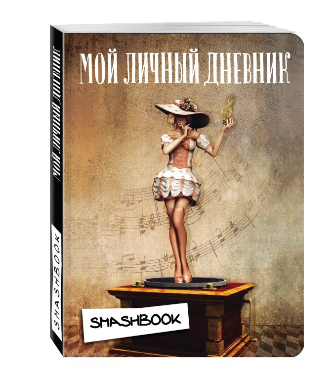 """Мой личный дневник """"Мелодия"""""""