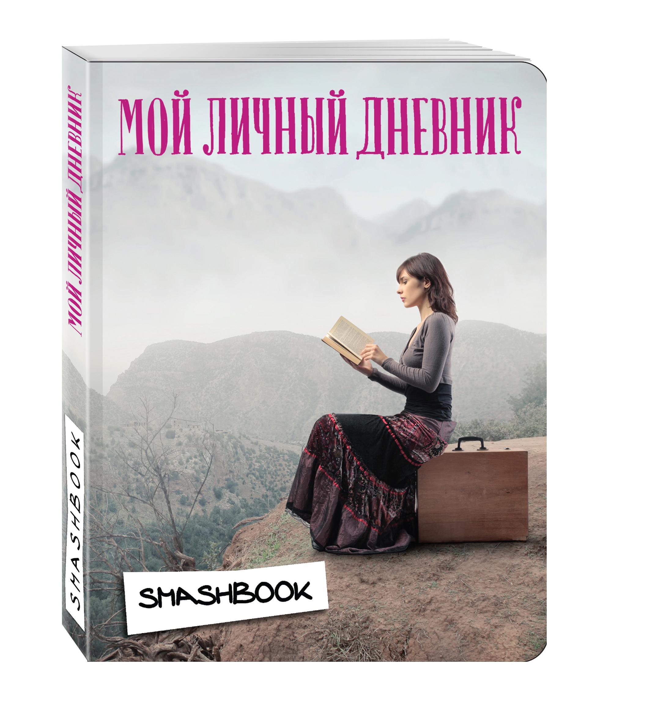 """Мой личный дневник """"Вдохновение"""""""