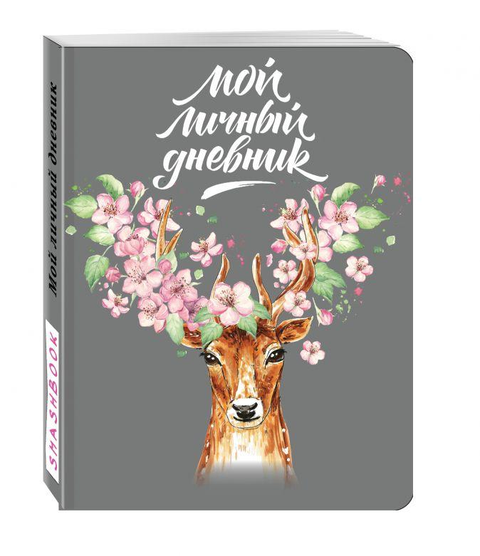 """Мой личный дневник """"Олень в розах"""""""