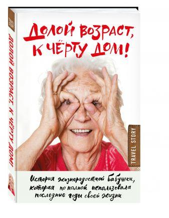 Тим Бауэршмидт, Рейми Лиддл - Долой возраст, к чёрту дом! обложка книги