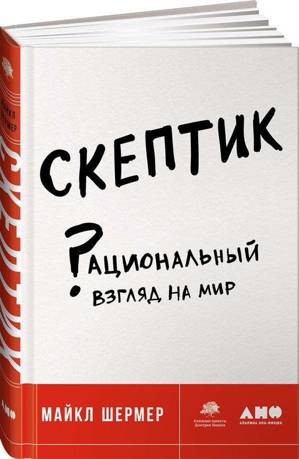 Шермер Майкл Скептик: Рациональный взгляд на мир 0 скептик рациональный взгляд на мир