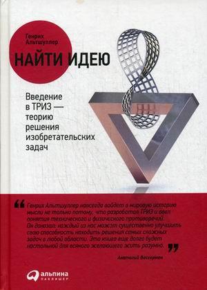 Найти идею: Введение в ТРИЗ - теорию решения изобретательских задач Альтшуллер Г.