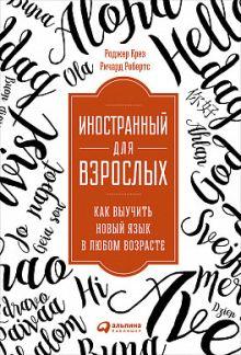 Иностранный для взрослых: Как выучить новый язык в любом возрасте