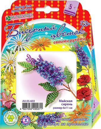 """Набор для изготовления цветка из бисера """"Майская сирень"""" (европодвес)"""
