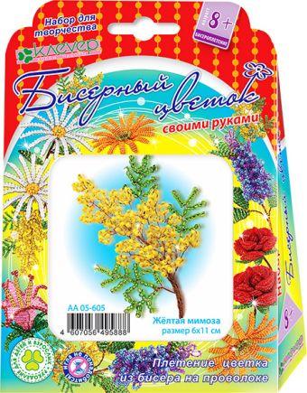 Набор для изготовления цветка из бисера «Желтая мимоза» (европодвес)