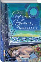 Рубина Д. - Бабий ветер' обложка книги