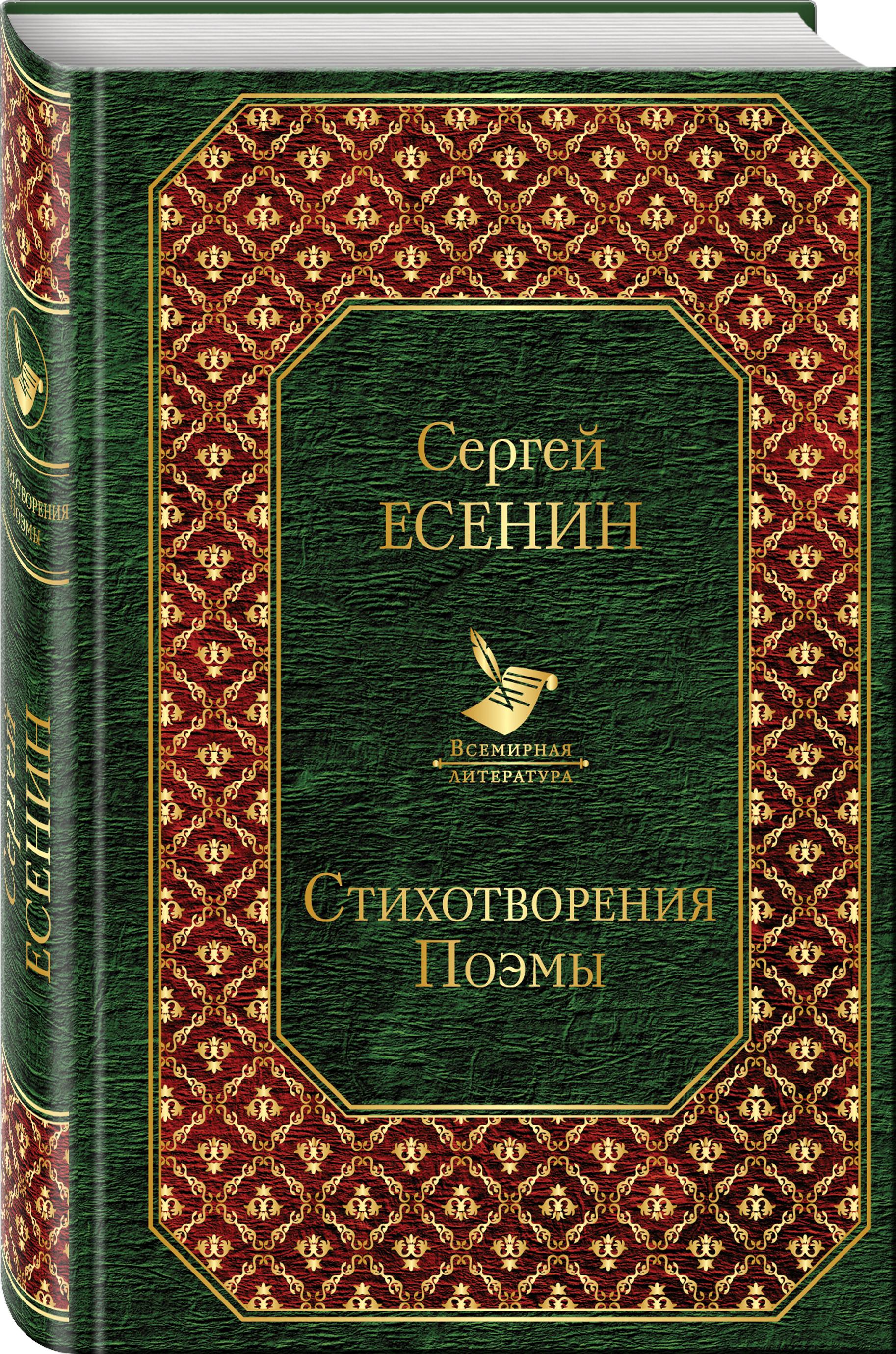 Сергей Есенин Стихотворения. Поэмы есенин с стихотворения поэмы
