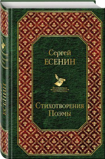 Стихотворения. Поэмы Сергей Есенин
