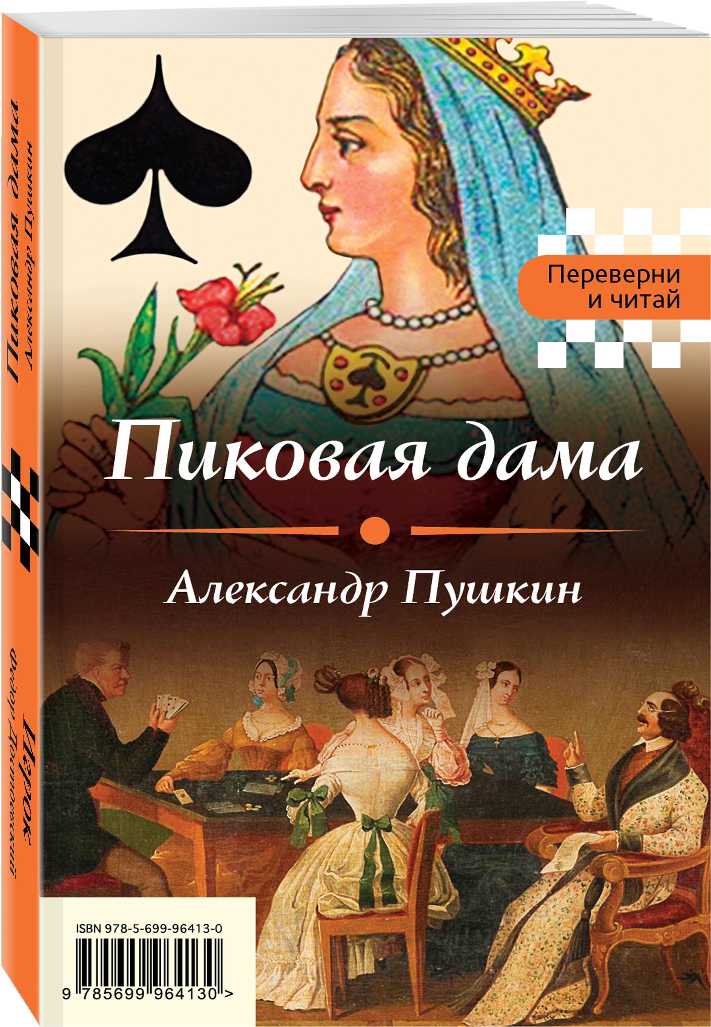 Александр Пушкин, Федор Достоевский Пиковая дама. Игрок