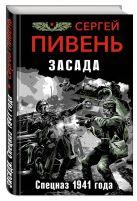 Пивень С.А. - Засада. Спецназ 1941 года' обложка книги