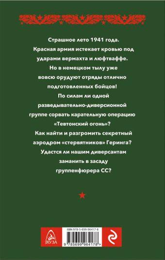 Засада. Спецназ 1941 года Сергей Пивень