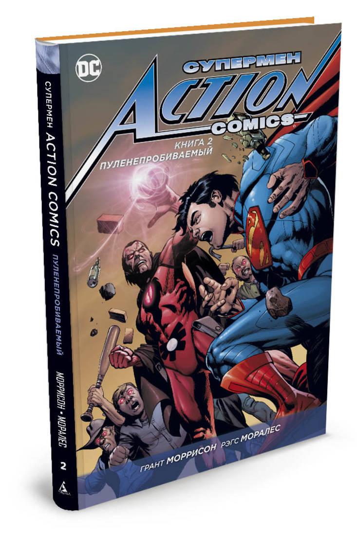 Супермен. Action Comics. Книга 2. Пуленепробиваемы ( Моррисон Г.  )