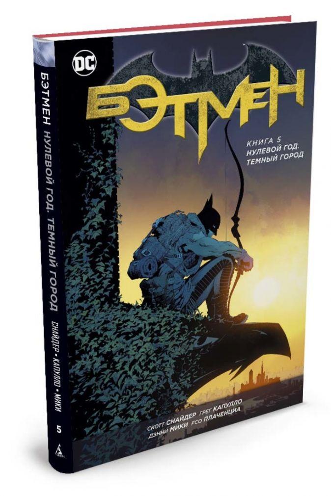 Снайдер С. - Бэтмен. Книга 5. Нулевой год. Темный город обложка книги