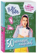 HelloPolly - HelloPolly. 50 школьных лайфхаков' обложка книги