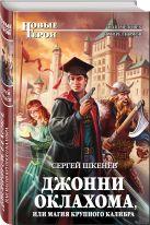 Сергей Шкенёв - Джонни Оклахома, или Магия крупного калибра' обложка книги