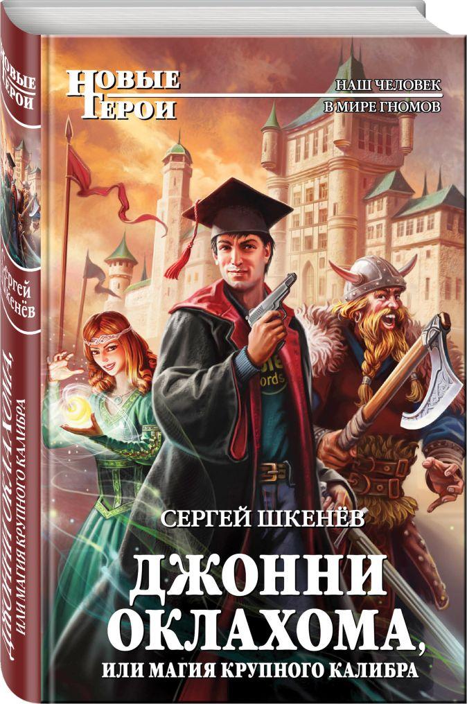 Сергей Шкенёв - Джонни Оклахома, или Магия крупного калибра обложка книги