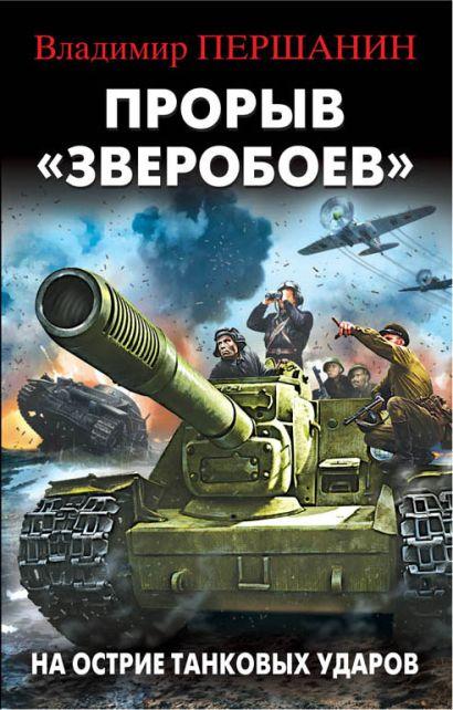 Прорыв «Зверобоев». На острие танковых ударов - фото 1