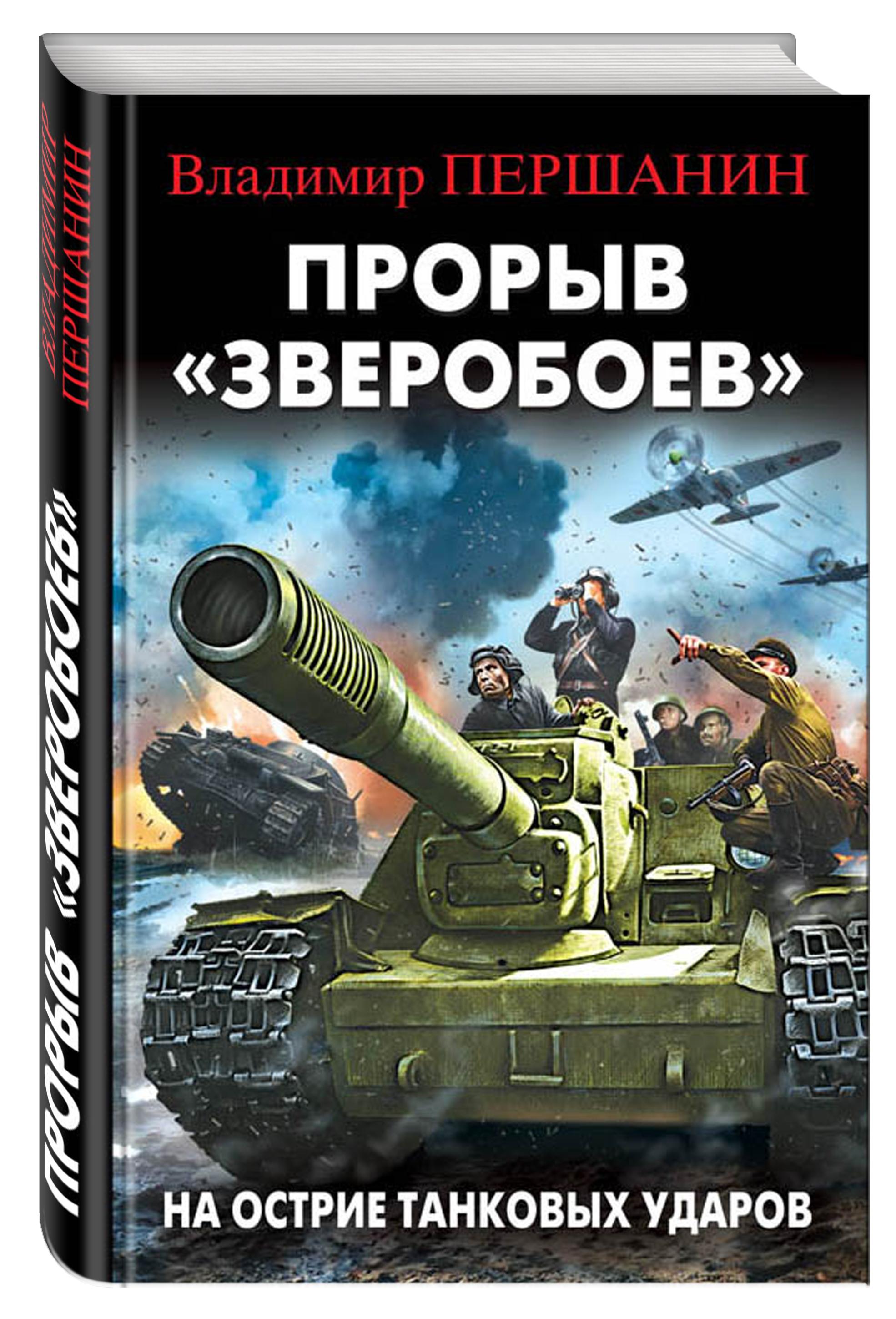 Першанин В.Н. Прорыв «Зверобоев». На острие танковых ударов