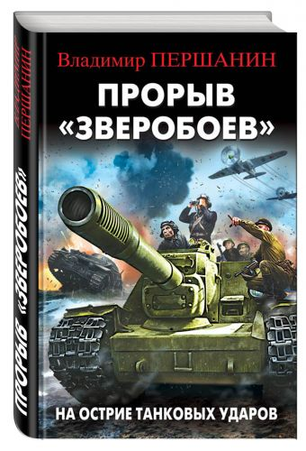 Прорыв «Зверобоев». На острие танковых ударов Владимир Першанин