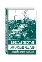 Терентьев В.О. - Холмский «котел». 105 дней в полном окружении' обложка книги