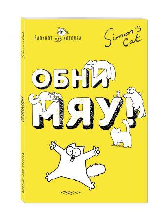 Саймон Тофилд - Блокнот. Кот Саймона. ОбниМЯУ обложка книги