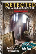 Родс К. - Кладбище Кроссбоунз' обложка книги
