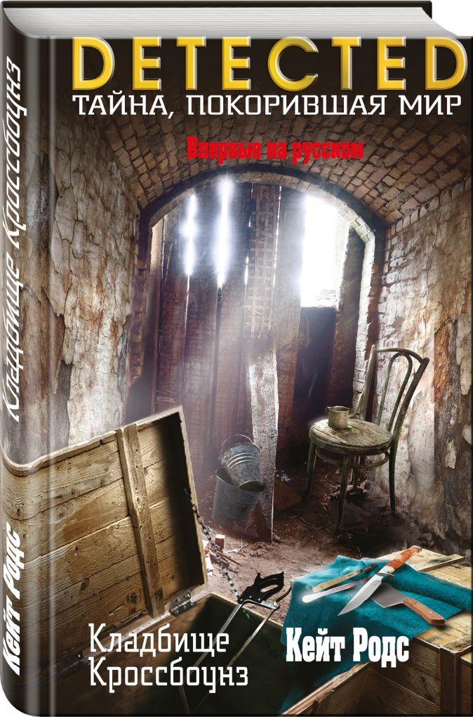 Кейт Родс - Кладбище Кроссбоунз обложка книги