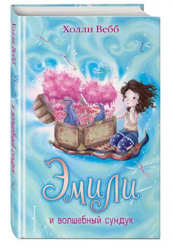 Холли Вебб - Эмили и волшебный сундук обложка книги