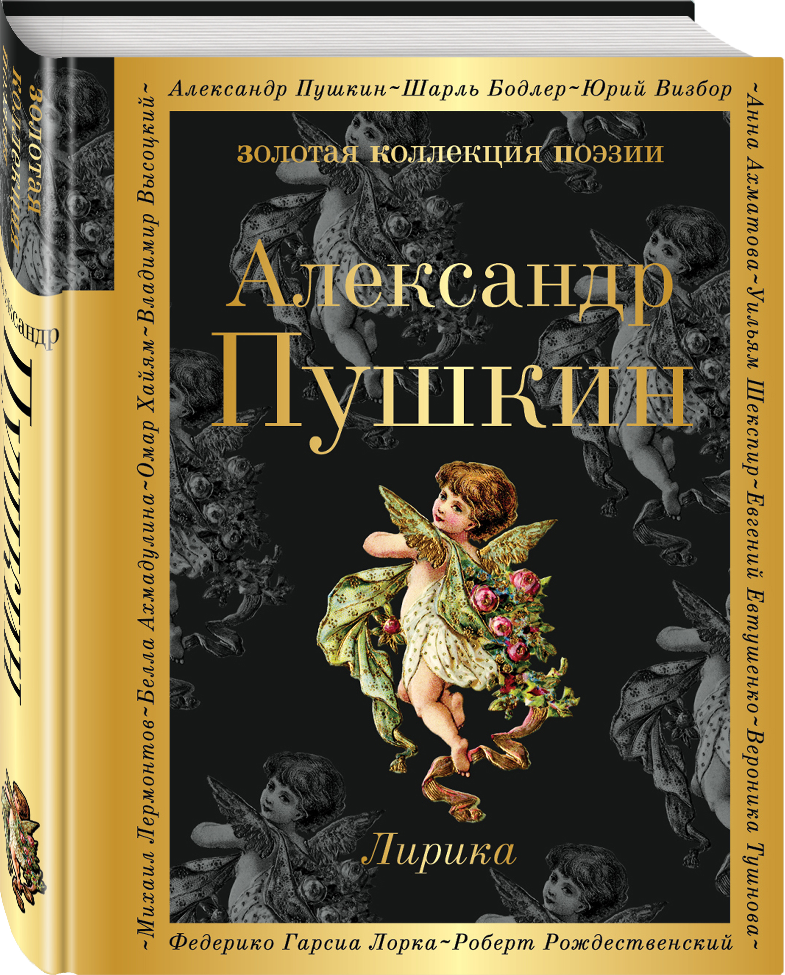 Александр Пушкин Лирика пушкин александр сергеевич я помню чудное мгновенье стихотворения