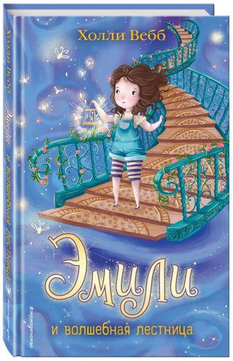 Холли Вебб - Эмили и волшебная лестница обложка книги