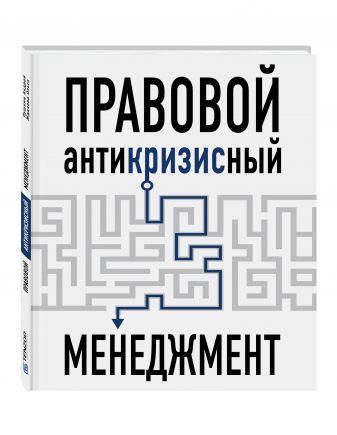 Пушкин А., Жданова О. - Правовой антикризисный менеджмент обложка книги