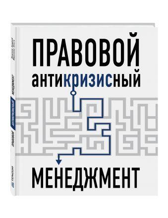 Правовой антикризисный менеджмент Пушкин А., Жданова О.
