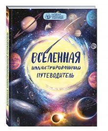 Новая занимательная энциклопедия