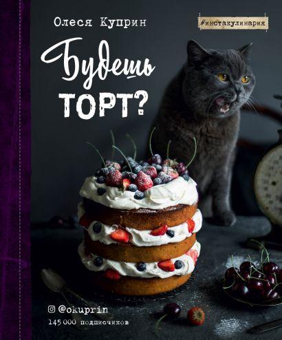 Будешь торт? - фото 1