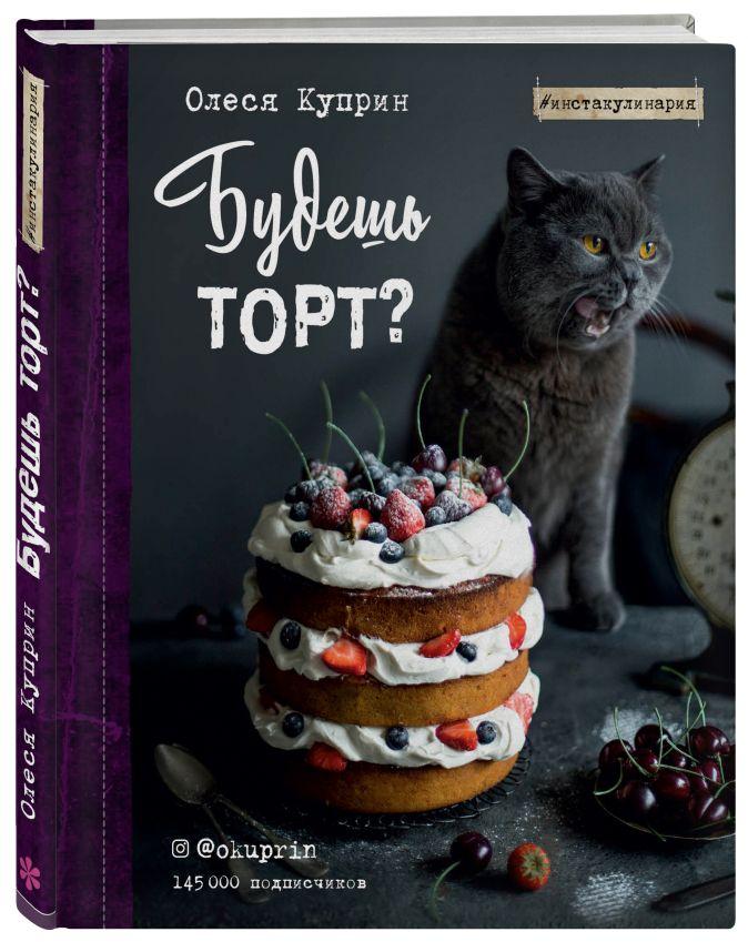Олеся Куприн - Будешь торт? обложка книги